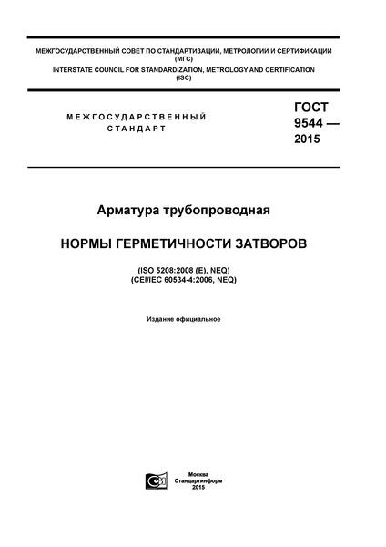 ГОСТ 9544-2015 Арматура трубопроводная. Нормы герметичности затворов