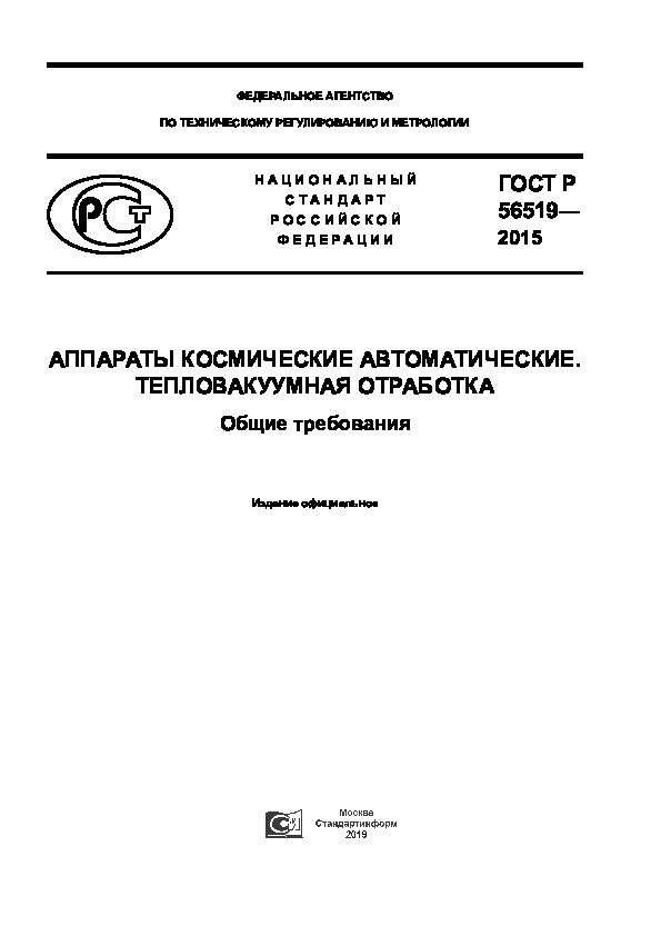 ГОСТ Р 56519-2015 Аппараты космические автоматические. Тепловакуумная отработка. Общие требования