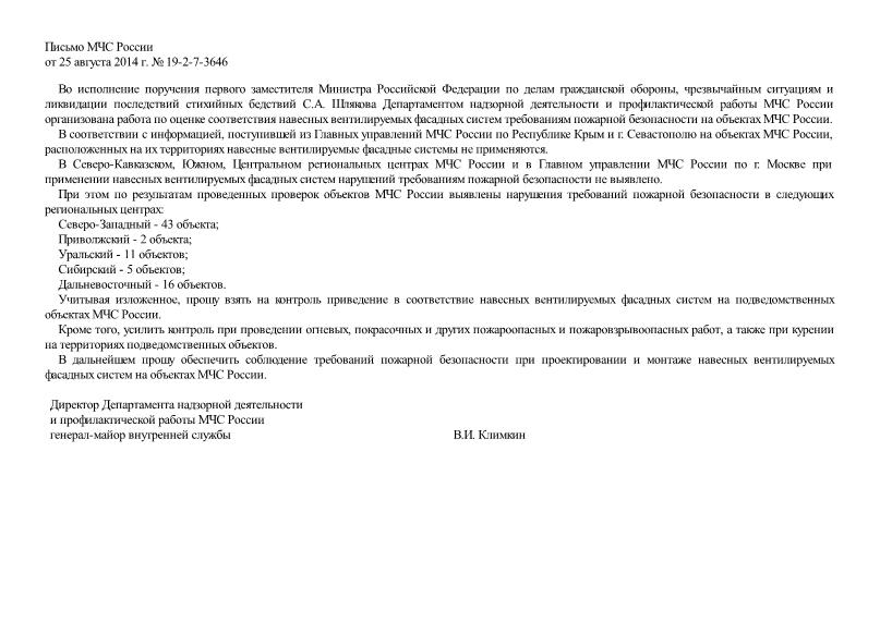 Письмо 19-2-7-3646 Об организации работы по оценке соответствия навесных вентилируемых фасадных систем требованиям пожарной безопасности на объектах МЧС России