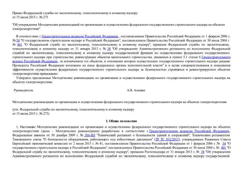 Методические рекомендации по организации и осуществлению федерального государственного строительного надзора на объектах электроэнергетики