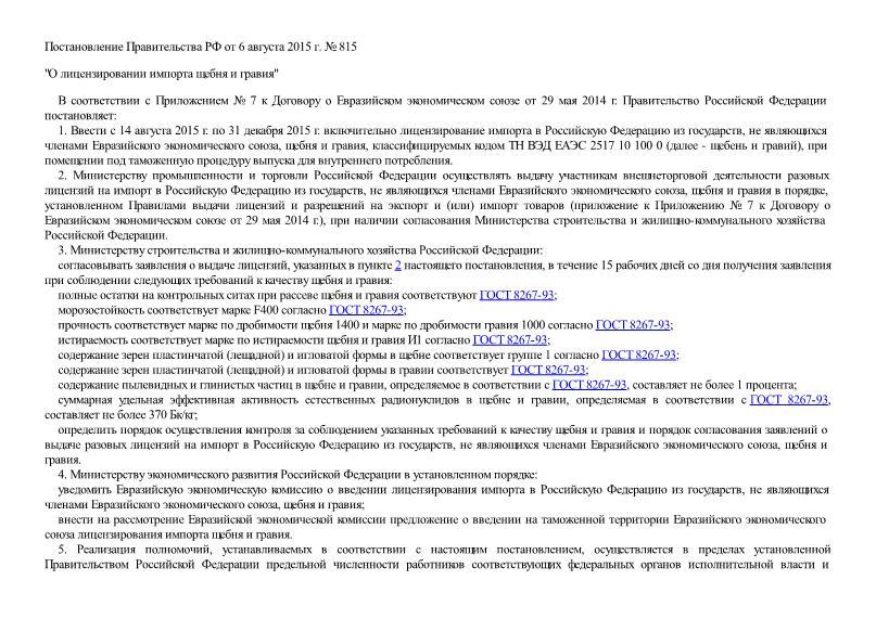 Постановление 815 О лицензировании импорта щебня и гравия