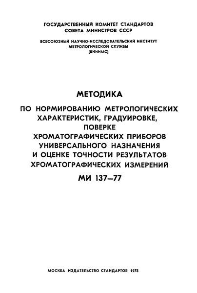 МИ 137-77 Методика по нормированию метрологических характеристик, градуировке, поверке хроматографических приборов универсального назначения и оценке точности результатов хроматографических измерений