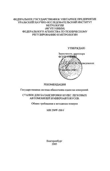 МИ 2977-2006 Рекомендация. Государственная система обеспечения единства измерений. Станки для балансировки колес легковых автомобилей и микроавтобусов. Общие требования к методикам поверки