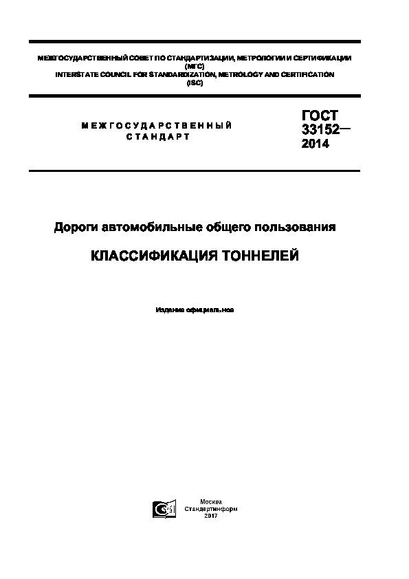 ГОСТ 33152-2014 Дороги автомобильные общего пользования. Классификация тоннелей