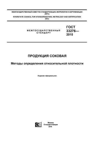 ГОСТ 33276-2015 Продукция соковая. Методы определения относительной плотности
