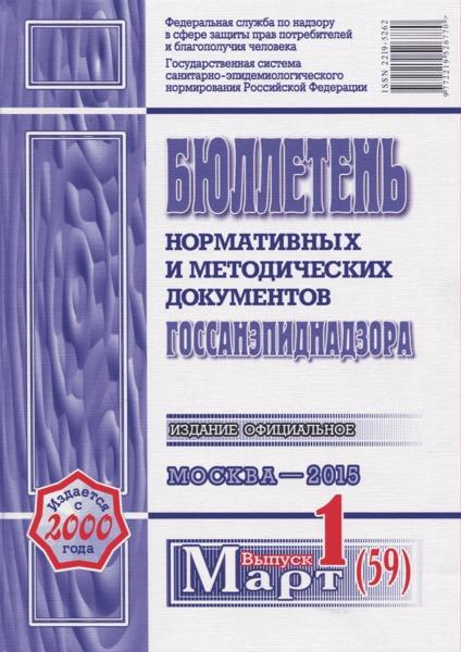 СП 3.1.2.3113-13 Профилактика столбняка