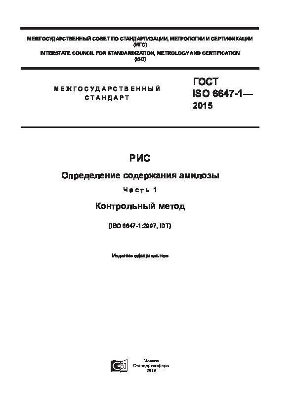 iso Рис Определение содержания амилозы Часть  ГОСТ iso 6647 1 2015 Рис Определение содержания амилозы Часть 1 Контрольный метод