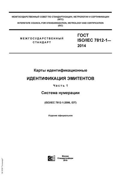 ГОСТ ISO/IEC 7812-1-2014 Карты идентификационные. Идентификация эмитентов. Часть 1. Система нумерации