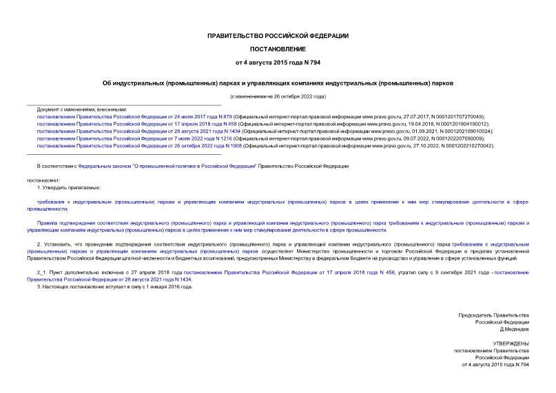 Постановление 794 Об индустриальных (промышленных) парках и управляющих компаниях индустриальных (промышленных) парков