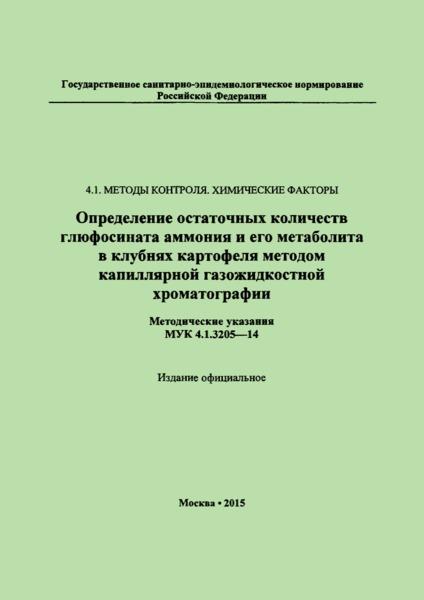 МУК 4.1.3205-14 Определение остаточных количеств глюфосината аммония и его метаболита в клубнях картофеля методом капиллярной газожидкостной хроматографии