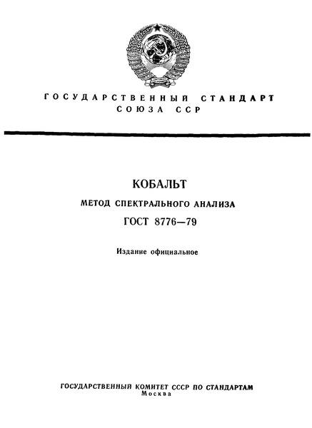 ГОСТ 8776-79 Кобальт. Методы химико-атомно-эмиссионного спектрального анализа