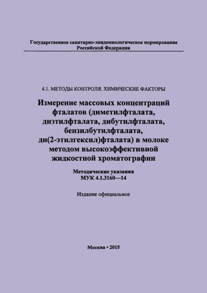 МУК 4.1.3160-14 Измерение массовых концентраций фталатов (диметилфталата, диэтилфталата, дибутилфталата, бензилбутилфталата, ди(2-этилгексил)фталата) в молоке методом высокоэффективной жидкостной хроматографии