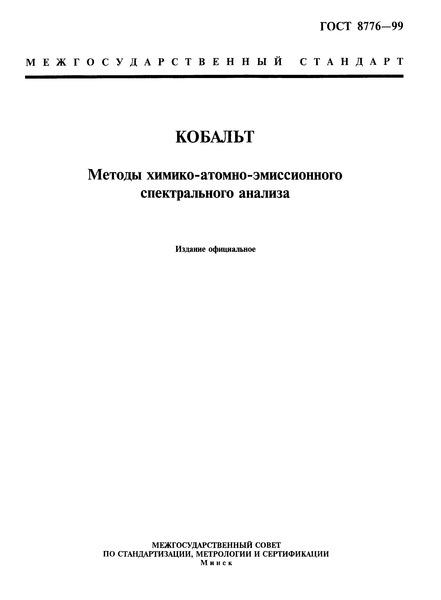 ГОСТ 8776-99 Кобальт. Методы химико-атомно-эмиссионного спектрального анализа