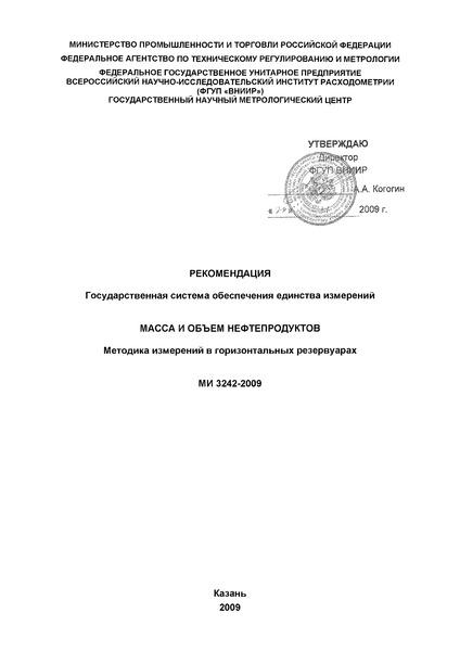 МИ 3242-2009 Государственная система обеспечения единства измерений. Масса и объем нефтепродуктов. Методика измерений в горизонтальных резервуарах