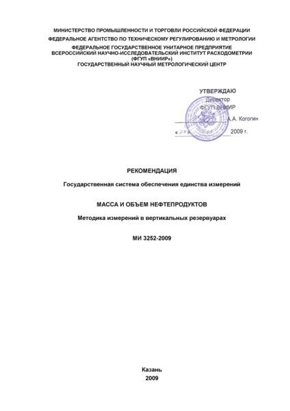ФР 1.29.2009.06689 Рекомендация. Государственная система обеспечения единства измерений. Масса и объем нефтепродуктов. Методика измерений в вертикальных резервуарах