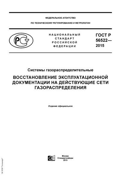 ГОСТ Р 56522-2015 Системы газораспределительные. Восстановление эксплуатационной документации на действующие сети газораспределения