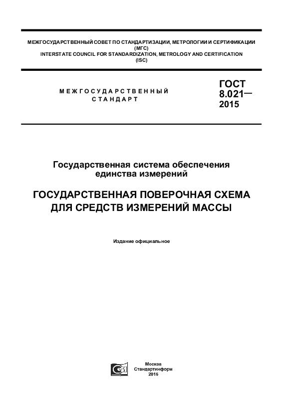 ГОСТ 8.021-2015 Государственная система обеспечения единства измерений. Государственная поверочная схема для средств измерений массы