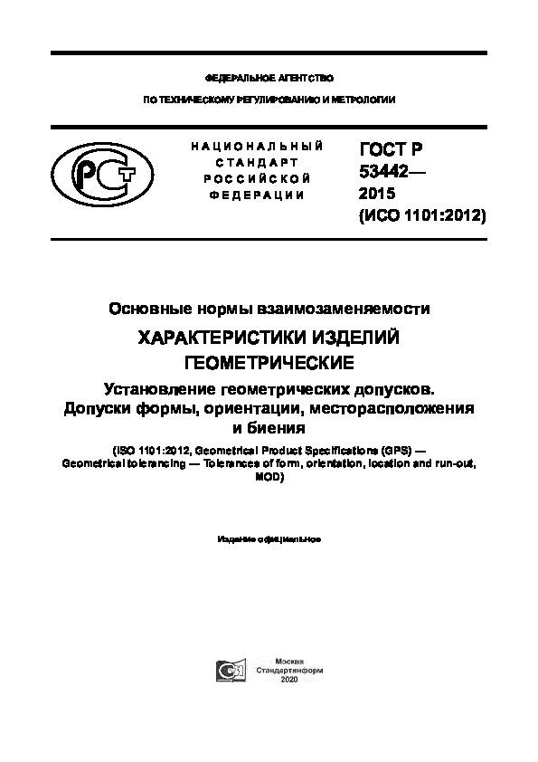 ГОСТ Р 53442-2015 Основные нормы взаимозаменяемости. Характеристики изделий геометрические. Установление геометрических допусков. Допуски формы, ориентации, месторасположения и биения