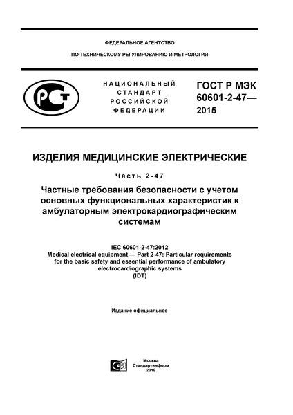 ГОСТ Р МЭК 60601-2-47-2015 Изделия медицинские электрические. Часть 2-47. Частные требования безопасности с учетом основных функциональных характеристик к амбулаторным электрокардиографическим системам