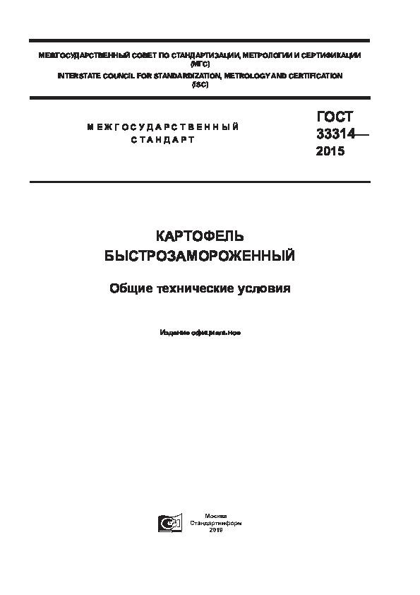 ГОСТ 33314-2015 Картофель быстрозамороженный. Общие технические условия