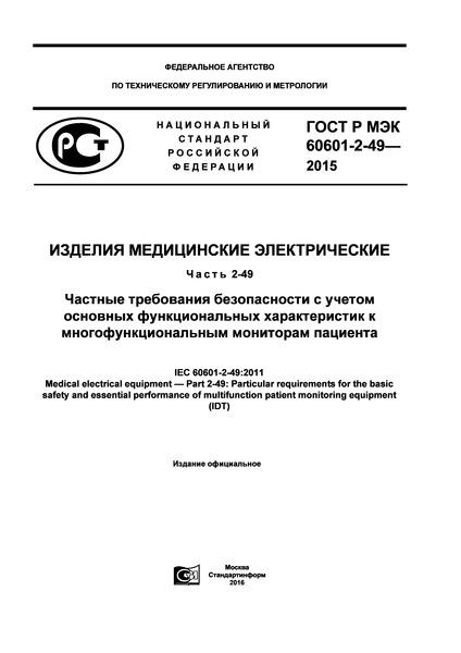 ГОСТ Р МЭК 60601-2-49-2015 Изделия медицинские электрические. Часть 2-49. Частные требования безопасности с учетом основных функциональных характеристик к многофункциональным мониторам пациента