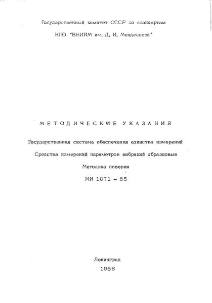 МИ 1071-85 Государственная система обеспечения единства измерений. Средства измерений параметров вибрации образцовые. Методика поверки