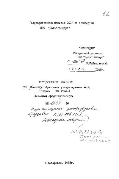 МИ 1294-86 Государственная система обеспечения единства измерений. Меры толщины ультразвуковые образцовые КМТ176М-1. Методика поверки