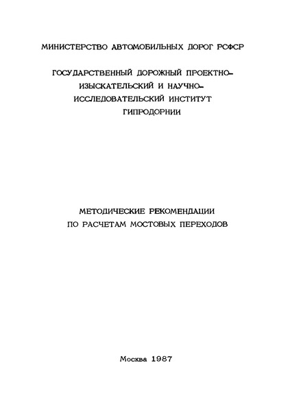 Методические рекомендации по расчетам мостовых переходов