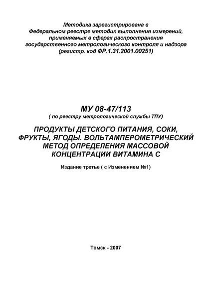 МУ 08-47/113 Продукты детского питания, соки, фрукты, ягоды. Вольтамперометрический метод определения массовой концентрации витамина С