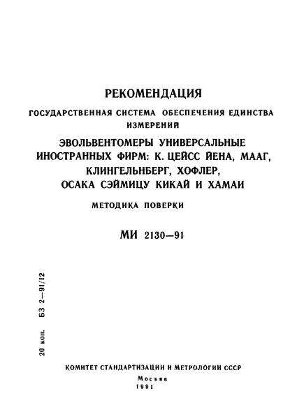 МИ 2130-91 Рекомендация. Государственная система обеспечения единства измерений. Эвольвентомеры универсальные фирм К. Цейсс Йена, Мааг, Клингельнберг, Хофлер, Осака Сэймицу Кикай и Хамаи. Методика поверки
