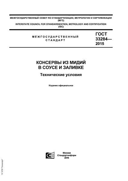 ГОСТ 33284-2015 Консервы из мидий в соусе и заливке. Технические условия