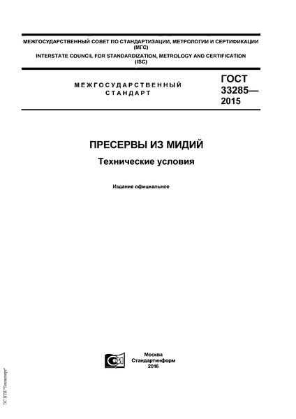 ГОСТ 33285-2015 Пресервы из мидий. Технические условия