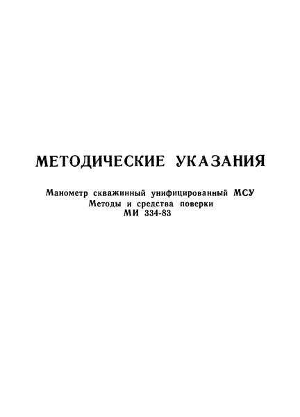 МИ 334-83 Манометр скважинный унифицированный МСУ. Методы и средства поверки