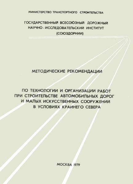 Методические рекомендации по технологии и организации работ при строительстве автомобильных дорог и малых искусственных сооружений в условиях Крайнего Севера