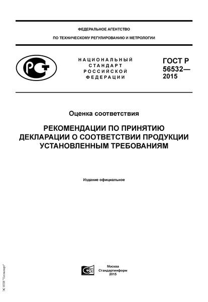 ГОСТ Р 56532-2015 Оценка соответствия. Рекомендации по принятию декларации о соответствии продукции установленным требованиям
