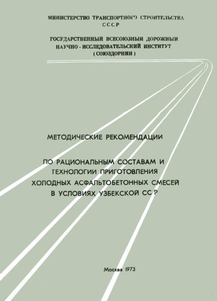 Методические рекомендации по рациональным составам и технологии приготовления холодных асфальтобетонных смесей в условиях Узбекской ССР