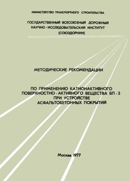 Методические рекомендации по применению катионактивного поверхностно-активного вещества БП-3 при устройстве асфальтобетонных покрытий