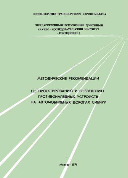 Методические рекомендации по проектированию и возведению противоналедных устройств на автомобильных дорогах Сибири