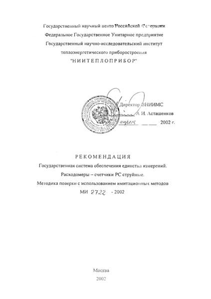МИ 2722-2002 Рекомендация. Государственная система обеспечения единства измерений. Расходомеры-счетчики РС струнные. Методика поверки с использованием имитационных методов