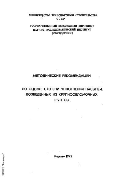 Методические рекомендации по оценке степени уплотнения насыпей, возведенных из крупнообломочных грунтов