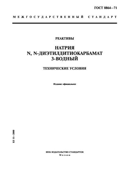 ГОСТ 8864-71 Реактивы натрия N,N-диэтилдитиокарбамат 3-водный. Технические условия