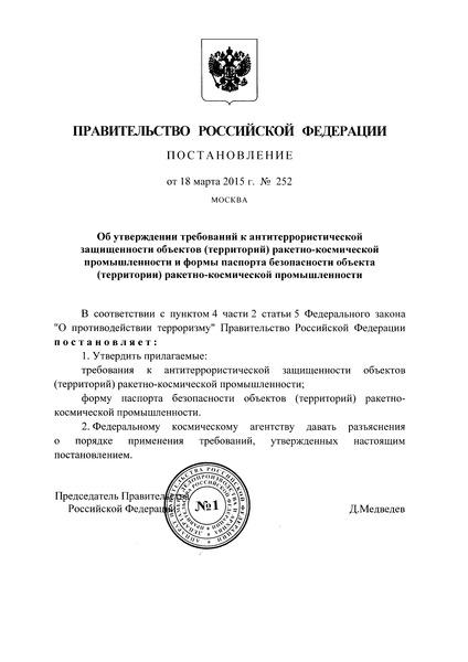 Постановление 252 Об утверждении требований к антитеррористической защищенности объектов (территорий) ракетно-космической промышленности и формы паспорта безопасности объекта (территории) ракетно-космической промышленности