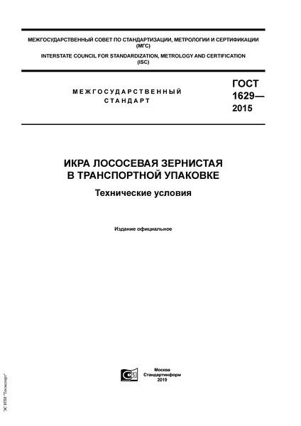 ГОСТ 1629-2015 Икра лососевая зернистая в транспортной упаковке. Технические условия