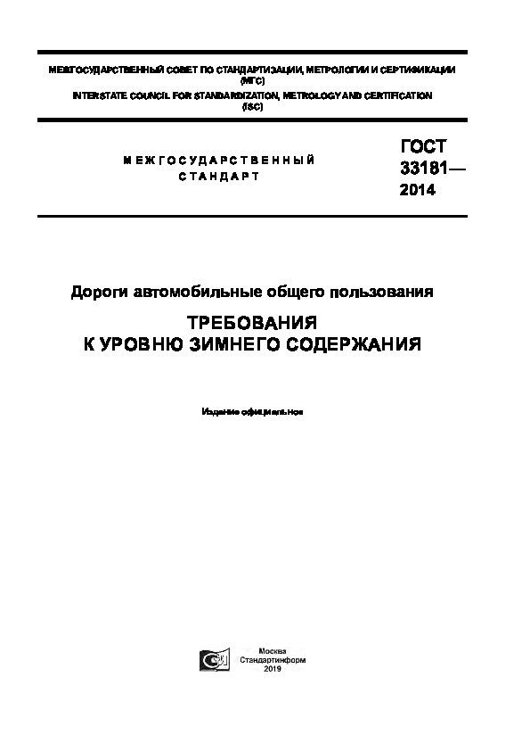 ГОСТ 33181-2014 Дороги автомобильные общего пользования. Требования к уровню зимнего содержания