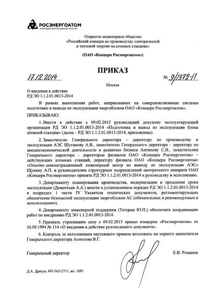 РД ЭО 1.1.2.01.0013-2014 Подготовка и вывод из эксплуатации блока атомной станции. Основные положения