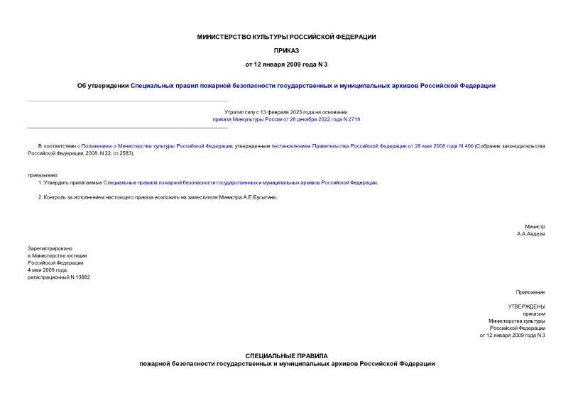 Специальные правила пожарной безопасности государственных и муниципальных архивов Российской Федерации