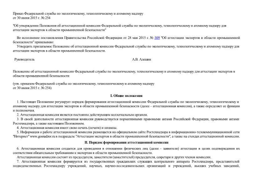 Положение об аттестационной комиссии по проведению аттестации пед