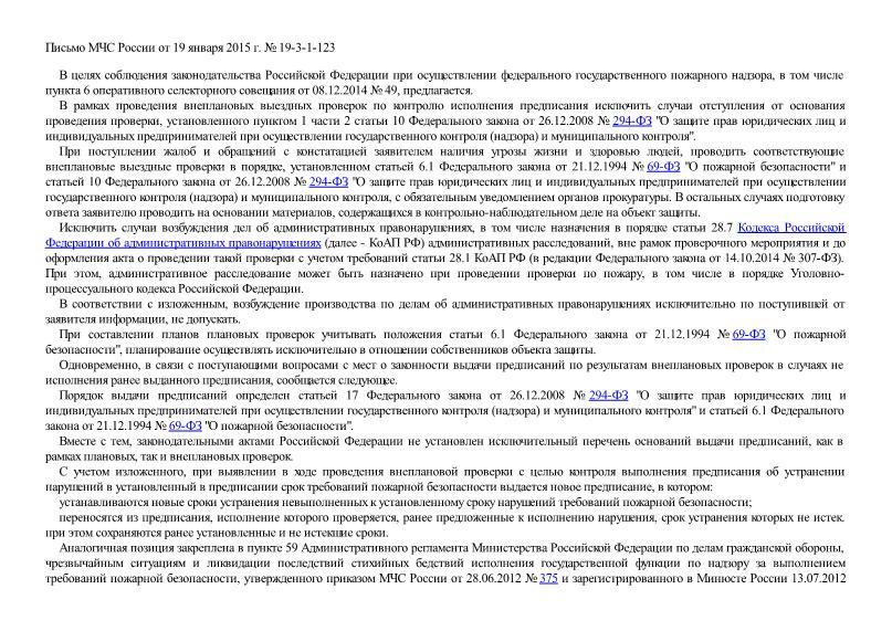 Письмо 19-3-1-123 О соблюдении законодательства при осуществлении федерального государственного пожарного надзора