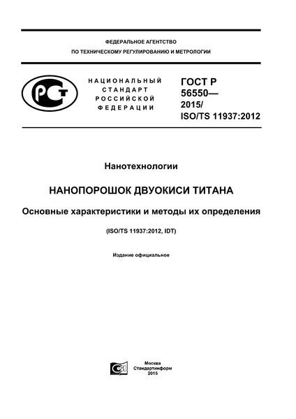 ГОСТ Р 56550-2015 Нанотехнологии. Нанопорошок двуокиси титана. Основные характеристики и методы их определения