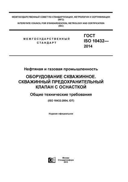 ГОСТ ISO 10432-2014 Нефтяная и газовая промышленность. Оборудование скважинное. Скважинный предохранительный клапан с оснасткой. Общие технические требования